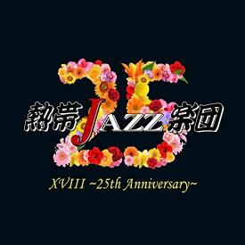 ★CD/熱帯JAZZ楽団XVIII 〜25th Anniversary〜/熱帯JAZZ楽団/CKNT-1