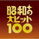 CD/ベスト100 昭和の大ヒット100 (歌詞ブックレット付) (完全限定生産盤)/オムニバス/COCP-35873