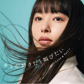 CD/キミが好きだと叫びたい 〜Love & Yell〜 mixed by DJ和/DJ和/JBCZ-9105