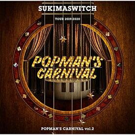 CD/スキマスイッチ TOUR 2019-2020 POPMAN'S CARNIVAL vol.2/スキマスイッチ/UMCA-10074