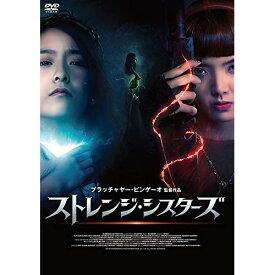 DVD/ストレンジ・シスターズ/洋画/MX-670S [7/31発売]