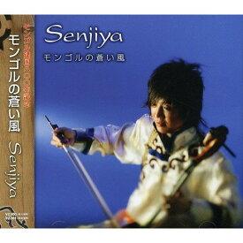 CD/モンゴルの蒼い風/セーンジャー/SVCA-11