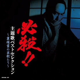 CD/必殺!! 主題歌ベストセレクション 〜裏稼業の哀歌たち〜/オムニバス/TKCA-73345