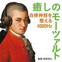 CD/癒しのモーツァルト 〜自律神経を整える4000Hz/クラシック/UCCS-1194