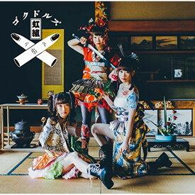 CD/ゴクドルミュージック (通常盤)/ゴクドルズ虹組/UPCH-20493
