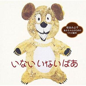 CD/いない いない ばあ あかちゃんのためのうたの絵本/松谷みよ子/VICG-60583