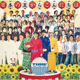 CD/日本の夏からこんにちは (通常盤)/TUBE/AICL-3920