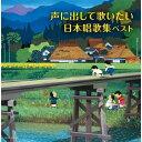 CD/声に出して歌いたい 日本唱歌集 ベスト (解説歌詩付)/ダークダックス/KICW-6417