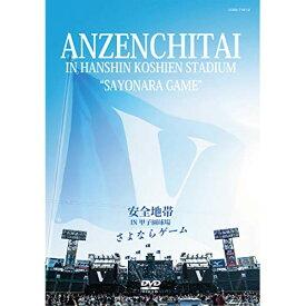 DVD/安全地帯 IN 甲子園球場 「さよならゲーム」/安全地帯/COBA-7161
