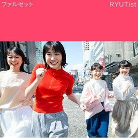 CD/ファルセット/RYUTist/PGDC-12 [7/14発売]