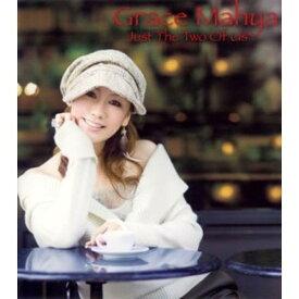 CD/ジャスト・ザ・トゥ・オブ・アス (ハイブリッドCD)/グレース・マーヤ/VRCL-11005