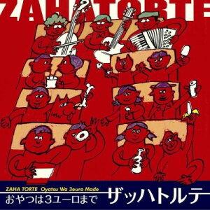 CD/おやつは3ユーロまで/ザッハトルテ/XNYY-10001