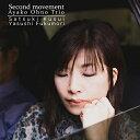 CD/Second movement/大野綾子/KRRCD001-2 [9/2発売]