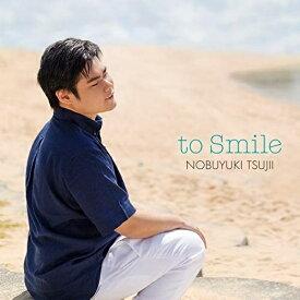 CD/笑顔で会える日のために 〜あなたに寄り添うピアノ作品集/辻井伸行/AVCL-84111 [9/30発売]
