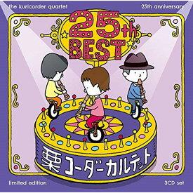 ★CD/栗コーダーカルテット/25周年ベスト (初回限定盤)/栗コーダーカルテット/GNCL-1321