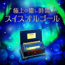 CD/極上の癒し時間・スイスオルゴール/オルゴール/KICS-3944