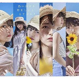 CD/思い出せる恋をしよう (CD+DVD) (通常盤/Type A)/STU48/KIZM-667