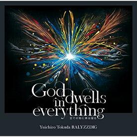 CD/God dwells in everything - 全ての物に神は宿る (ライナーノーツ)/徳田雄一郎RALYZZDIG/GNPR-1164 [10/28発売]