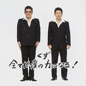 CD/全てが僕の力になる! (通常盤)/くず/YRCN-10039