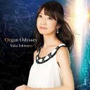 CD/オルガン・オデッセイ (UHQCD)/石丸由佳/KICC-1490