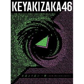 CD/永遠より長い一瞬 〜あの頃、確かに存在した私たち〜 (2CD+Blu-ray) (Type-A)/欅坂46/SRCL-11510