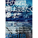 DVD/その瞬間、僕は泣きたくなった-CINEMA FIGHTERS project- (通常版)/邦画/EYBF-13046 [11/27発売]