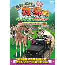 DVD/東野・岡村の旅猿16 プライベートでごめんなさい… バリ島で象とふれあいの旅 ワクワク編 プレミアム完全版/趣味…
