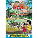 DVD/東野・岡村の旅猿16 プライベートでごめんなさい… バリ島で象とふれあいの旅 ウキウキ編 プレミアム完全版/趣味…
