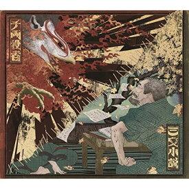 CD/三文小説/千両役者 (CD+Blu-ray) (初回生産限定盤)/King Gnu/BVCL-1110 [12/2発売]