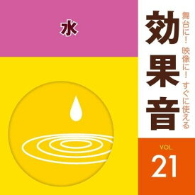 CD/舞台に!映像に!すぐに使える効果音 21 水/効果音/KICG-1601