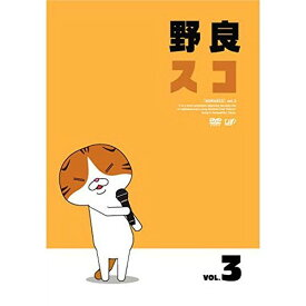 DVD/野良スコ Vol.3/TVアニメ/VPBY-15659