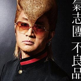 CD/不良品 (CD+DVD)/氣志團/AVCD-93336