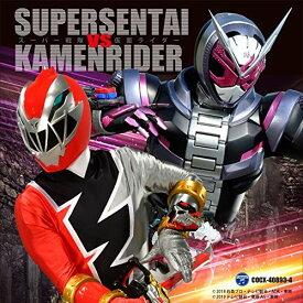 CD/スーパー戦隊 VS 仮面ライダー/(特撮)/COCX-40893