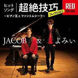 CD/ヒットソング超絶技巧コレクション RED Version 〜ピアノ王とファントムシーフ〜/Jacob&よみぃ/JIMS-1008 [12/9発売]