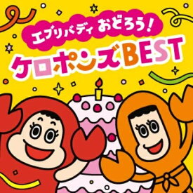 CD/エブリバディ おどろう!ケロポンズBEST (CD+DVD)/ケロポンズ/UMCK-1629