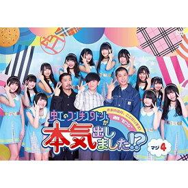 DVD/虹のコンキスタドールが本気出しました!? マジ4/趣味教養/KIBE-177