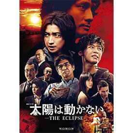 DVD/太陽は動かない -THE ECLIPSE- DVD-BOX/国内TVドラマ/VPBX-15750