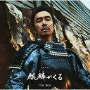 CD/NHK大河ドラマ 麒麟がくる オリジナル・サウンドトラック The Best (ハイブリッドCD)/ジョン・グラム/SICX-10010