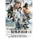 【取寄商品】 DVD/射英雄伝 レジェンド・オブ・ヒーロー DVD-BOXIII/海外TVドラマ/MX-632S