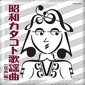 CD/昭和カタコト歌謡曲(女声編)/オムニバス/COCP-39523