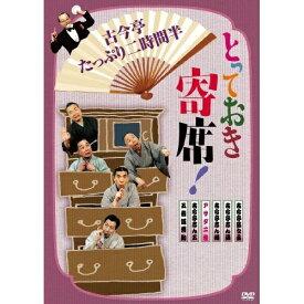 【取寄商品】 DVD/とっておき寄席!古今亭たっぷり二時間半/趣味教養/KEBW-10179