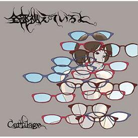 CD/全部視えているよ/Cartilage/KRY-7