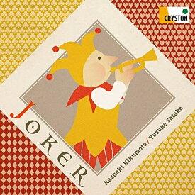 ★CD/ジョーカー (HQ-Hybrid CD)/菊本和昭/OVCC-161