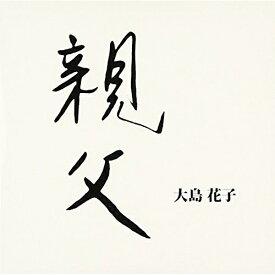 CD/親父/大島花子/OHSC-1002