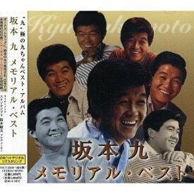 CD/坂本九 メモリアル・ベスト/坂本九/TOCT-25439