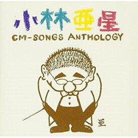 CD/小林亜星CMソング・アンソロジー/オムニバス/TECD-25482
