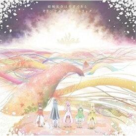 CD/TVアニメ「結城友奈は勇者である」 オリジナルサウンドトラック/岡部啓一 MONACA/PCCG-1438