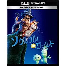 ▼BD/ソウルフル・ワールド MovieNEX (本編4K Ultra HD Blu-ray1枚+本編Blu-ray1枚+特典Blu-ray1枚)/ディズニー/VWAS-7195 [4/28発売]
