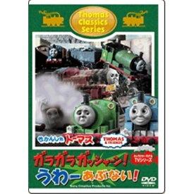 DVD/きかんしゃトーマス クラシックシリーズ ガラガラ ガッシャーン!うわーあぶない!/キッズ/FT-63178