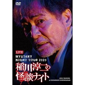 ★DVD/MYSTERY NIGHT TOUR 2020 稲川淳二の怪談ナイト ライブ盤/趣味教養/MNTV-20